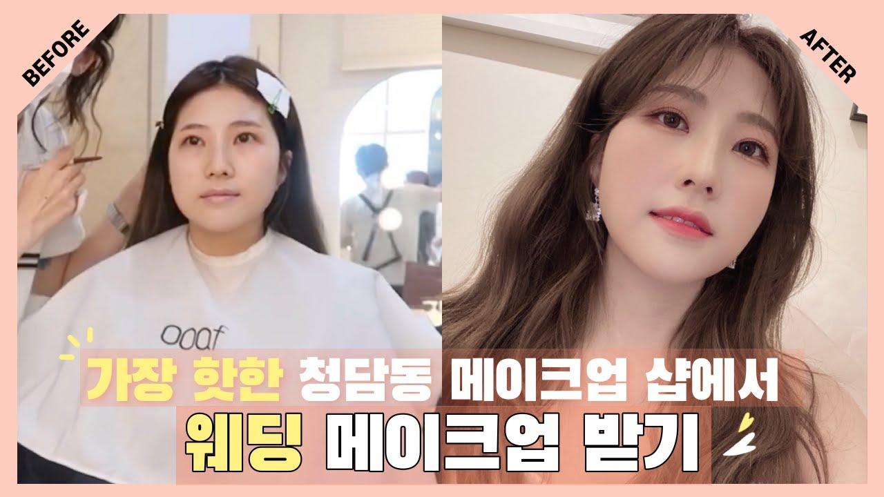 [니쥬로그] 웨딩 vlog💍   핫한 청담동 메이크업샵에서 웨딩 메이크업 받아보기   혜림쌤   우아프  