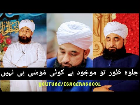 Beautiful 😍❤️ DUA Bayan | Allama Muhammad Raza Saqib Mustafai