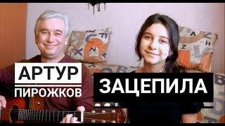 Артур Пирожков - Зацепила (cover на гитаре Tanya Quant)