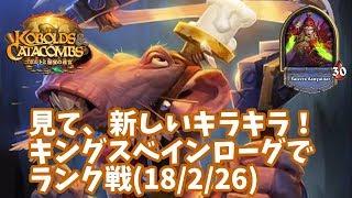 【ハースストーン】見て、新しいキラキラ!キングスベインローグでランク戦(18/2/26)