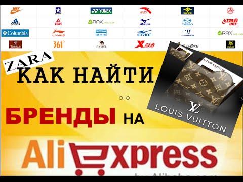 Как найти Бренды на Aliexpress.Брендовая одежда из Китая - YouTube 5d1b051b3bf