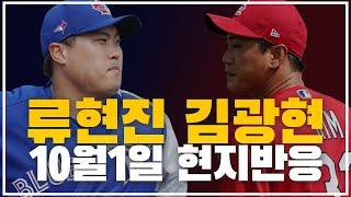 무너진 류현진... 와일드카드 시리즈 류현진, 김광현 …