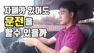 자폐증있는 발달장애는 운전을 할수 있을까 Autistic youth driving내용