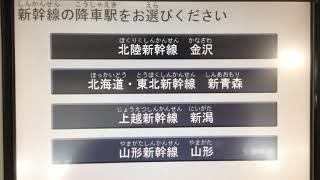 南てっぱく駅のMV35型指定席券売機ではやぶさ号のグランクラス券と乗車券を発券してみた thumbnail