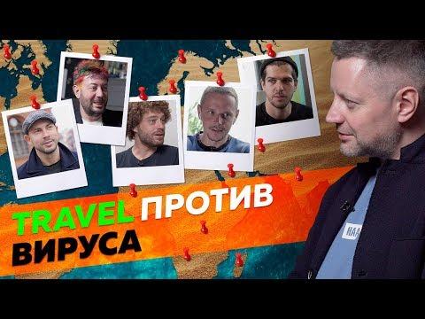 Тревел-блогеры о жизни вне карантина / Редакция