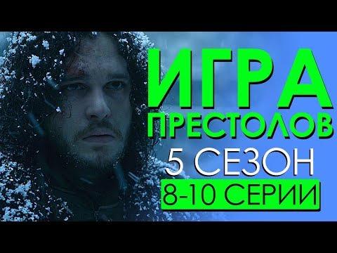 Игра престолов 5 сезон 8-10 серии (Сериальные байки)