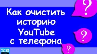 Как очистить историю YouTube на телефоне android(Это видео о том как очистить историю youtube на телефоне android, как историю просмотров так и историю поиска YouTube...., 2014-12-24T12:14:02.000Z)