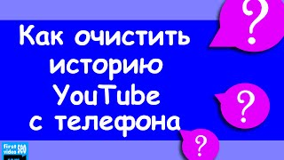 Как очистить историю YouTube на телефоне android