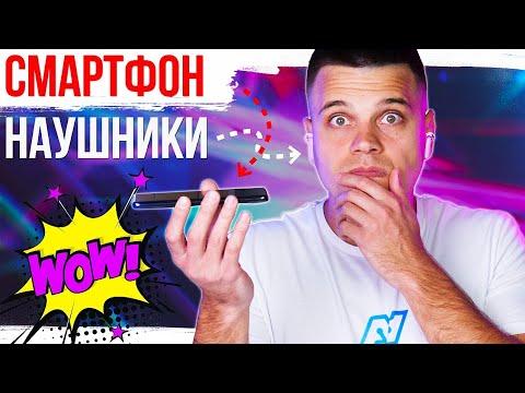 WOW! СМАРТФОН И НАУШНИКИ 2020