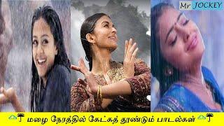 RAIN SONGS | மழை நேரத்தில் கேட்கத் தூண்டும் பாடல்கள் | RAIN BASED SONGS | TAMIL | MR. JOCKEY