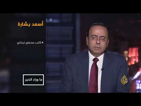 ما وراء الخبر- سعد الحريري.. ماذا بعد العودة لبيروت؟  - نشر قبل 5 ساعة