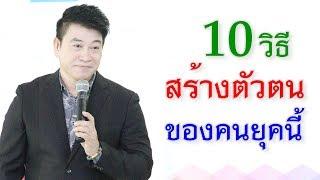 10 วิธีสร้างตัวตนของคนยุคนี้ I จตุพล ชมภูนิช I Supershane Thailand