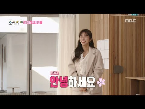[HOT] The first meeting with the female member who finally waited , 호구의연애 20190317