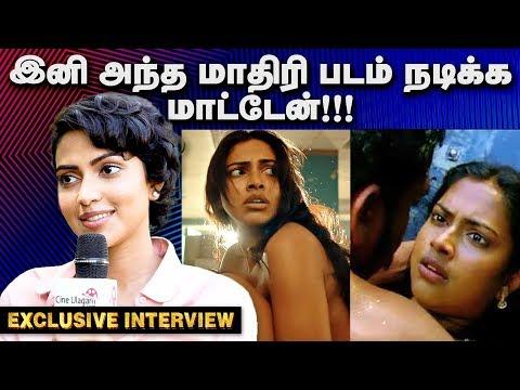சத்தியமா ஆடை 2 நடிக்கமாட்டேன்    Amala Paul Exclusive Interview  about AADAI   Cine Ulagam