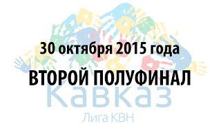 Второй полуфинал лиги Кавказ 2015 года
