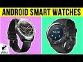 10 Best Android Smart Watches 2019