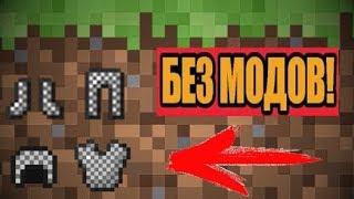 как сделать кольчугу в майнкрафте ( Minecraft с ivan )