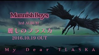 MANNISH BOYS - 3rdアルバム『麗しのフラスカ』トレーラー