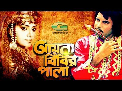 Bangla Classic Hit Movie   Ayna Bibir Pala   ft Anju Ghosh, Ilias Kanchan, Kabita, Raisul Islam Asad