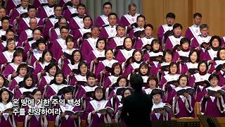 주의 백성들아 기뻐하라 할렐루야성가대 지휘 정영수 부평감리교회 주일2부 20190210