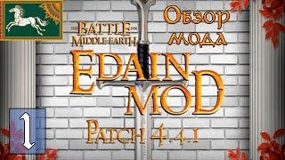 Обзор Edain Mod 4.4.1 - Властелин Колец: Битва за Средиземье 2 - Битва за Рохан