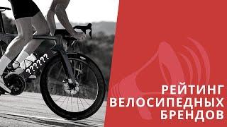 ЛАЙФХАКИ: Рейтинг велосипедов 2020. Не спешите покупать CUBE! Топ велосипеды / Спорт Рупор