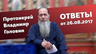 Ответы на вопросы от 26.08.2017 (прот. Владимир Головин, г. Болгар)