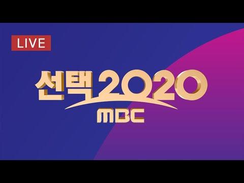 더불어민주당 '단독 과반' 확보 예상 - [LIVE] '선택2020' 제21대 국회의원선거 개표방송