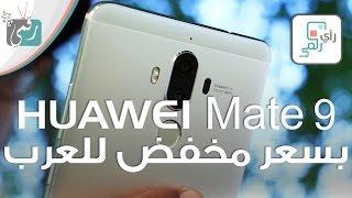 هواوي ميت Huawei Mate 9 - 9 مراجعة شاملة وبسعر منخفض للشرق الاوسط