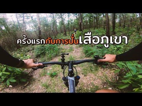 Cycling diary | EP.01 มือใหม่หัดปั่นจักรยานเสือภูเขา  2021 Giant Talon 2