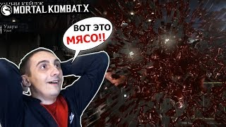 ВОТ ЭТО МЯСО!! | ПРОХОЖУ НЕОБЫЧНЫЙ CHALLENGE | Mortal Kombat X