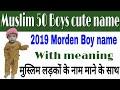 मुस्लिम लड़को के नाम latest Muslim baby boy's name with A urdu meaning Modern kids name 2019
