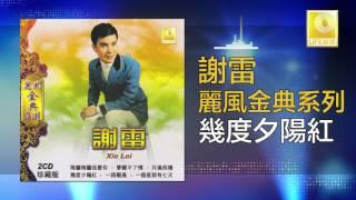 Download 謝雷 Xie Lei - 幾度夕陽紅 Ji Du Xi Yang Hong (Original Music Audio) MP3 song and Music Video
