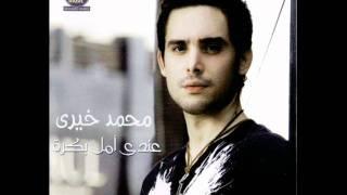 vuclip Mohamed Khairy - Ha3eesh we Hamot هعيش وهموت .wmv