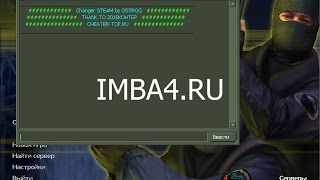 Steam ID Changer Антибан CS 1 6