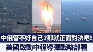 美國全球軍事戰略重新部署 亞太區域成重點|新唐人亞太電視|20190826