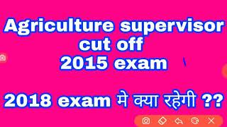 Agriculture supervisor cut off 2015 ??