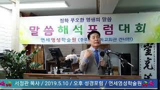 서정관 목사  2019510  오후 성경포럼  연세영성…