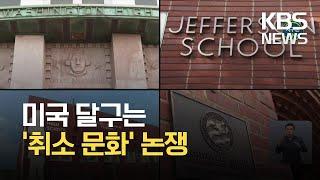 [글로벌K] 공립학교 개칭 취소…미국 달군 '취소 문화…