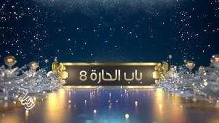 مسلسل:باب الحارة 8_رمضان 2016_MBC1