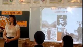 Урок Победы в МОБУ Магдагачинской СОШ № 2
