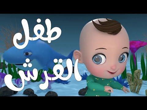 اغنية طفل القرش    اغاني اطفال  - Baby Shark In Arabic