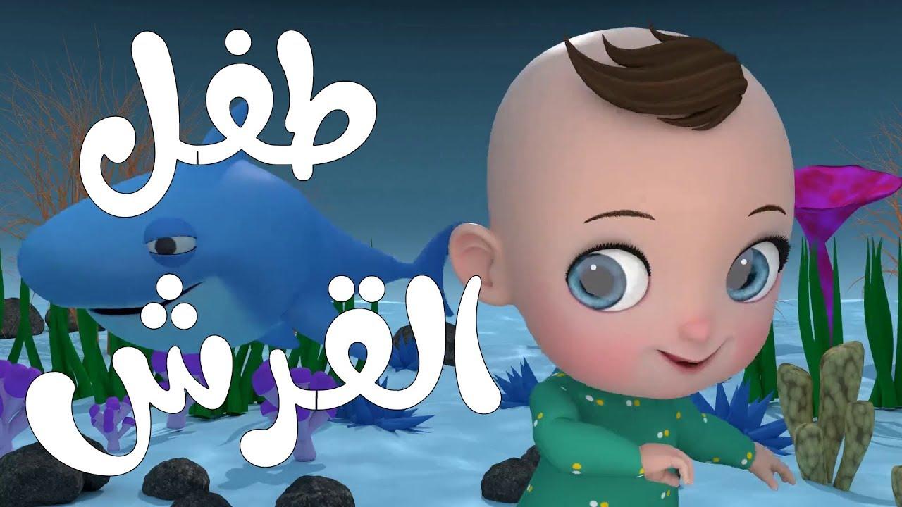 اغنية طفل القرش اغاني اطفال Baby Shark In Arabic Youtube