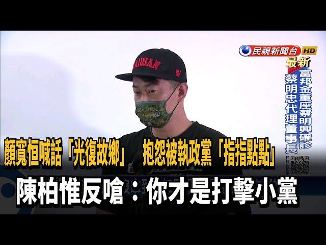 顏寬恒喊話「光復故鄉」 陳柏惟:打擊小黨支持者-民視台語新聞