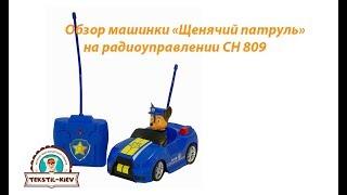 Машинка на радиоуправлении Щенячий патруль