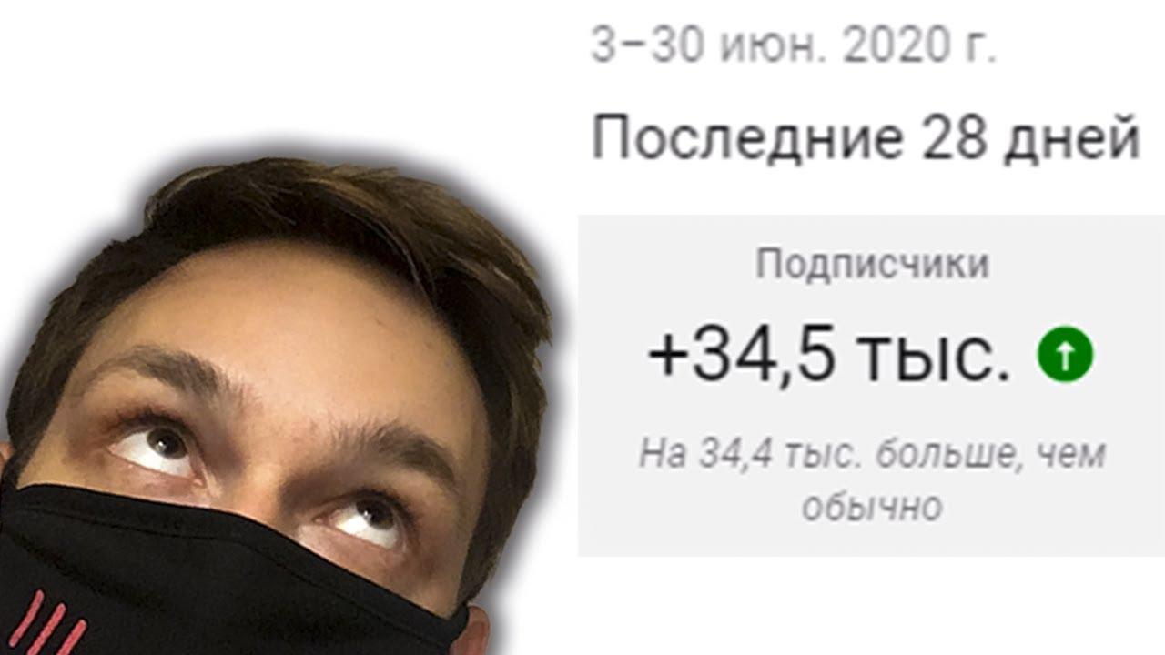 30 тыс. ПОДПИСЧИКОВ ЗА МЕСЯЦ - НАКРУТИЛ? / СКОЛЬКО ЗАРАБОТАЛ?