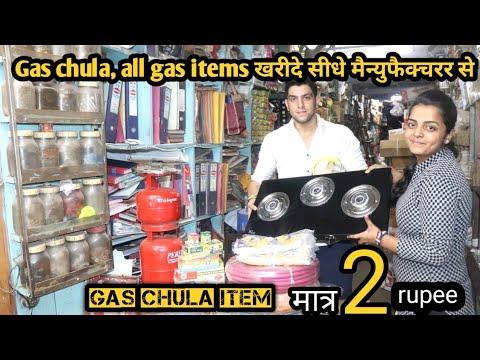 CHEAPEST GAS STOVE ||  गैस,चूल्हे,भट्टी,लाइटर, किचेन का सारा का सामान अब खरीदिए मैन्युफैक्चर से |