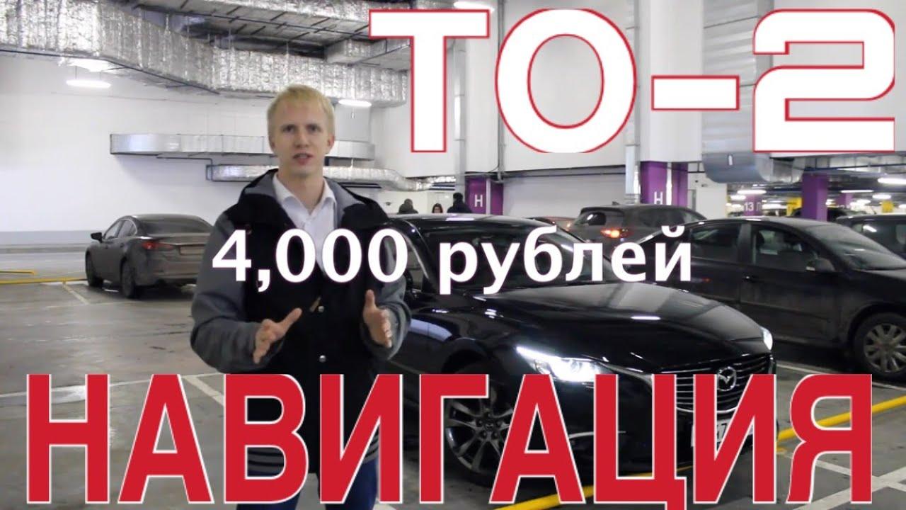 MAZDA 6 2015 Качество в деталях - YouTube