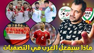 حظوظ المنتخبات العربية فى تصفيات كاس العالم 2022 ؟ قمة سوريا  وايران ؟العراق وكوريا ؟ عمان واليابان