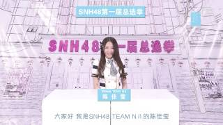 SNH48 NII 陈佳莹 Chen Jiaying - Appeal Video Mp3